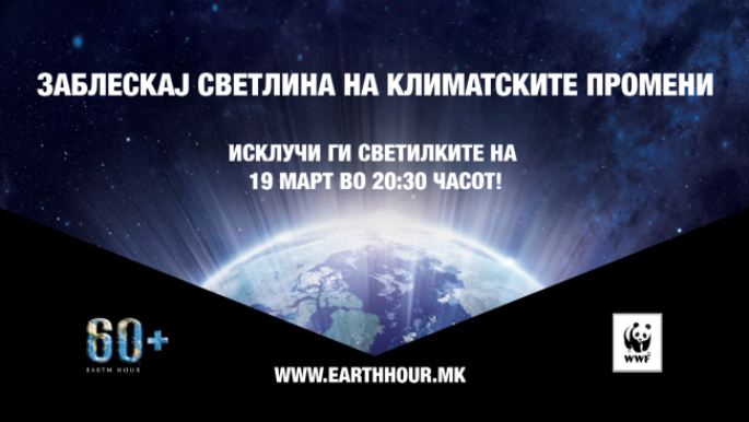 earth hour makedonija