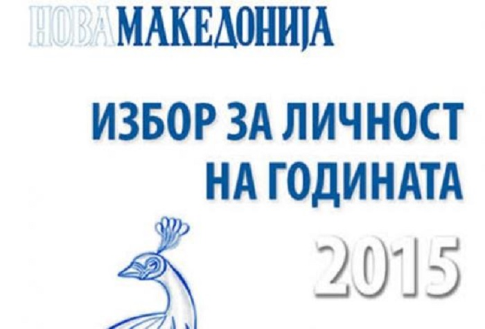 nova_makedonija_licnost_na_god