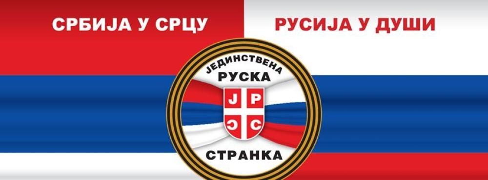 partija vo srbija