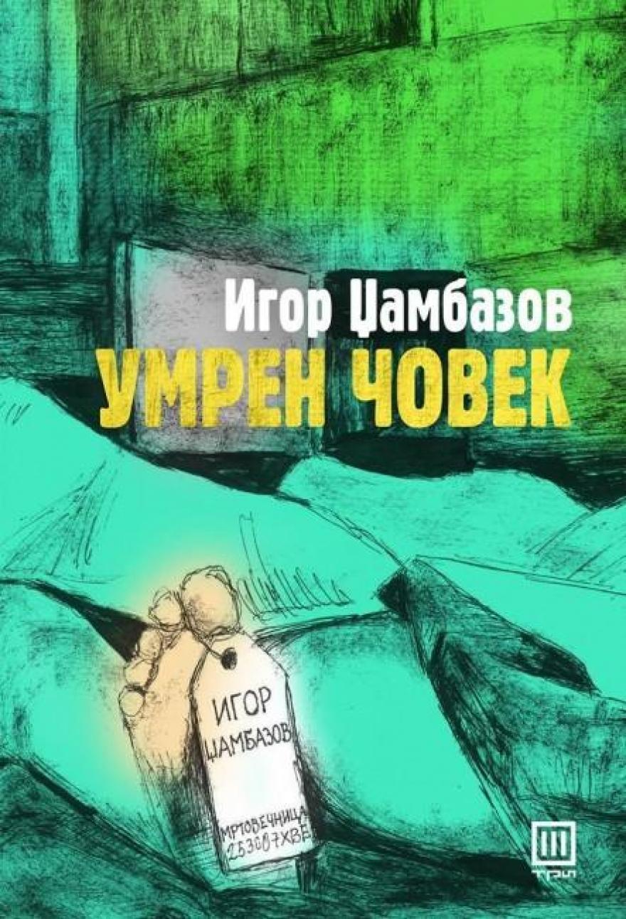 Igor Dzambazov kniga