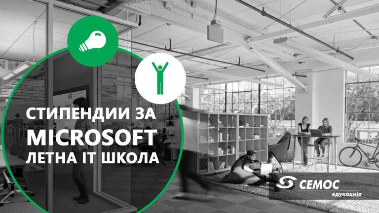 SemosEdu_Microsoft