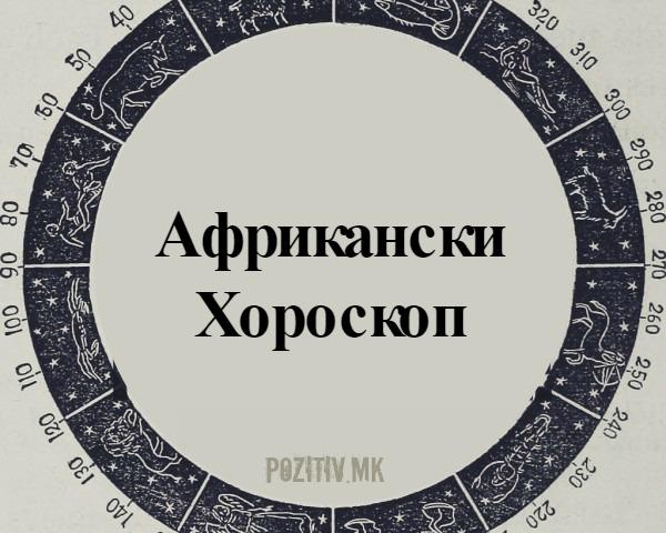 african-literature-horoscope-e1437105709816