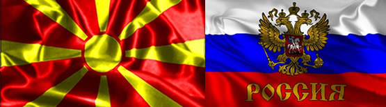 makedonija_rusija