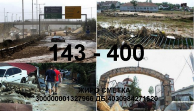 broj za donacii za poplavite