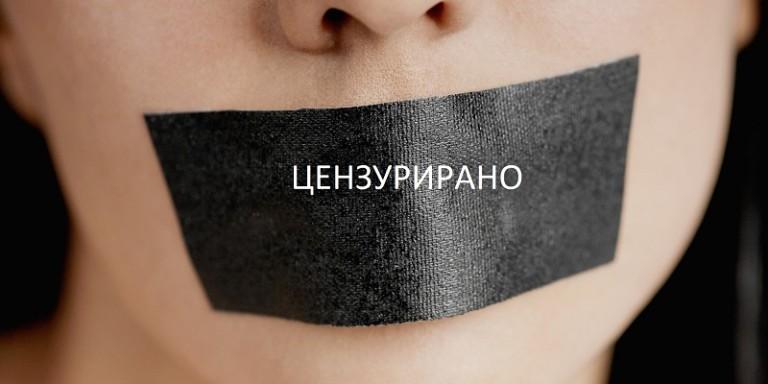 cenzura 1