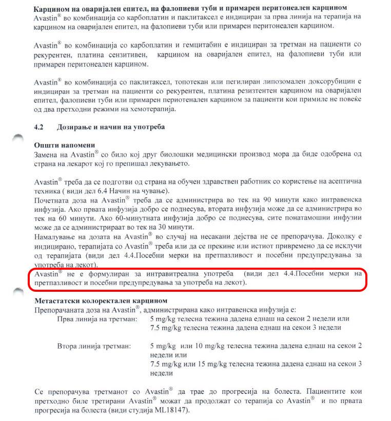 izvestaj_avastin