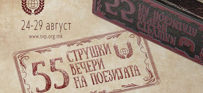 struski-veceri-na-poezijata-670x308