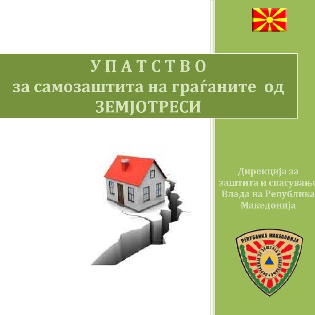 upatstvo_-_zemjotresi-page-001