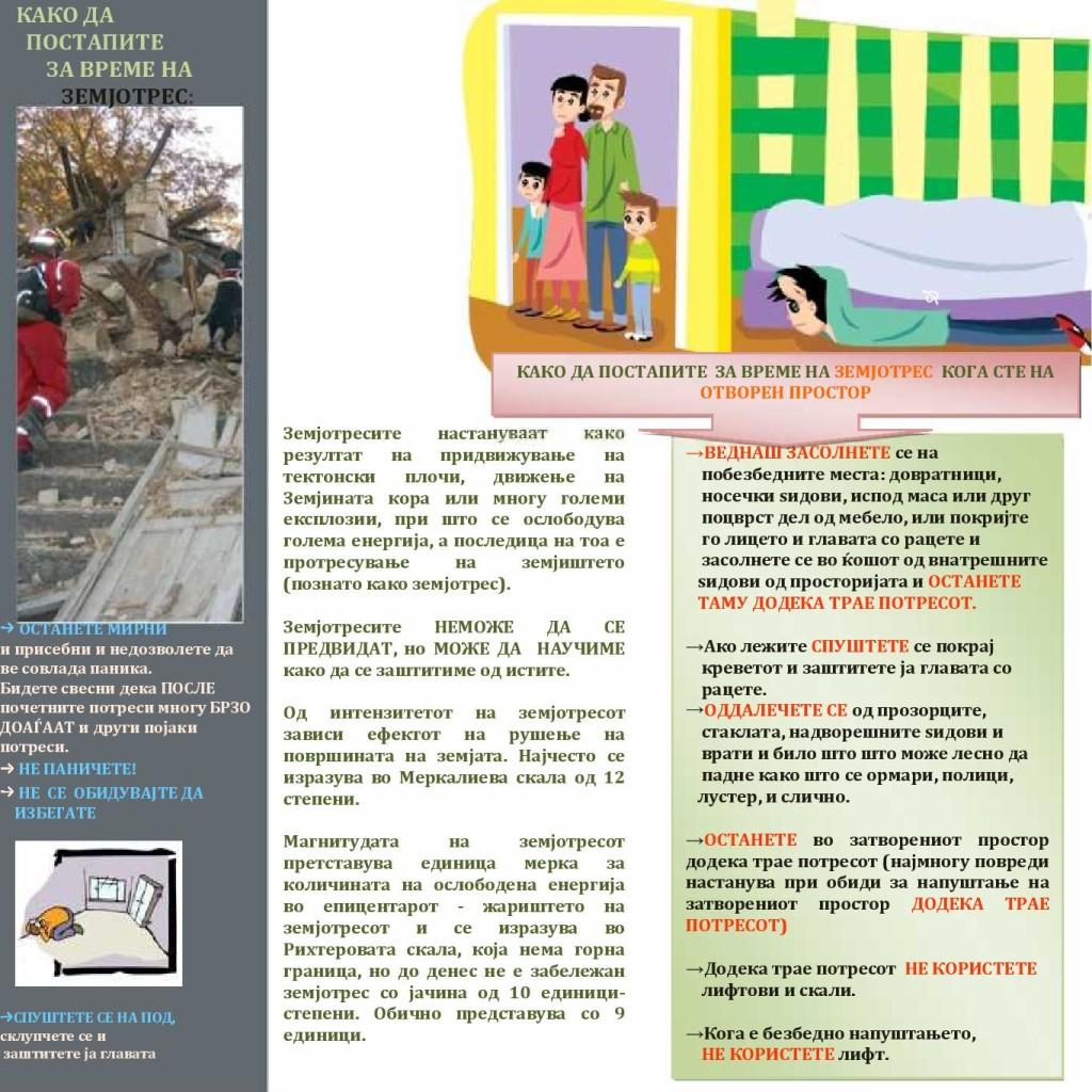 upatstvo_-_zemjotresi-page-003
