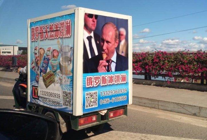 putin-sladoled
