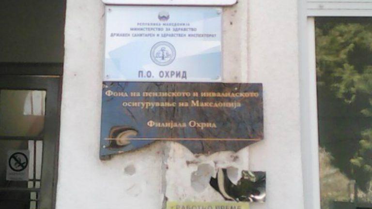 dvojazichna-tabla-PIOM-Ohrid-skrshena-28mart17-Vele