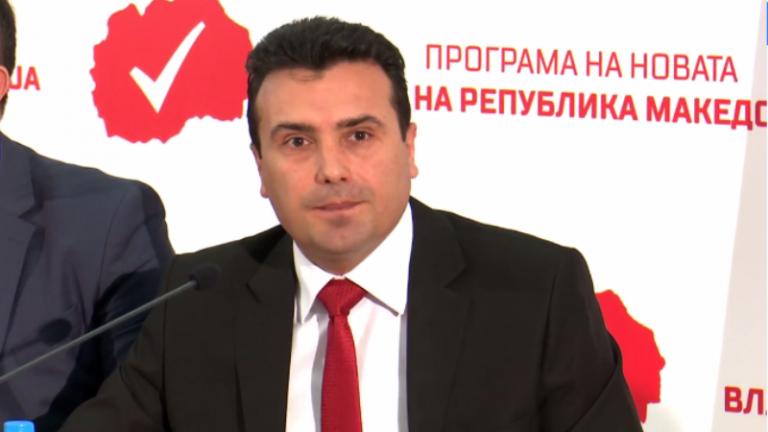 SDSM Zaev