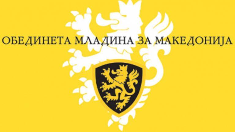 Obedineta-mladina-za-makedonija