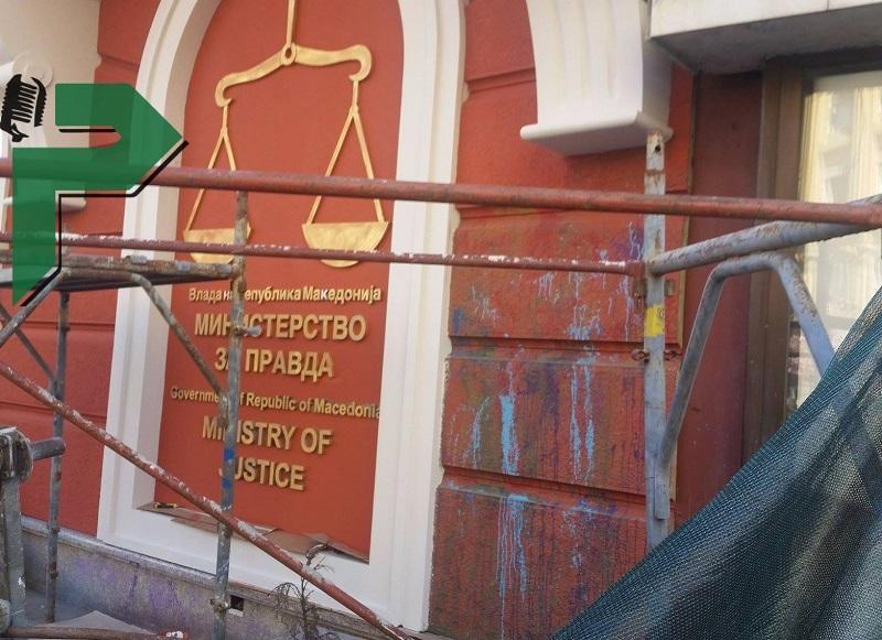 ministerstvo za pravda 1