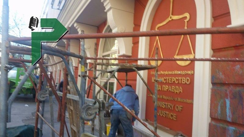 ministerstvo za pravda 3