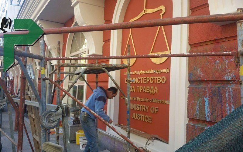 ministerstvo za pravda