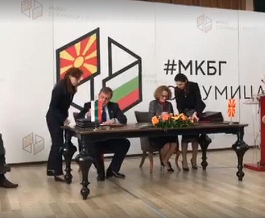 бугарија и македонија